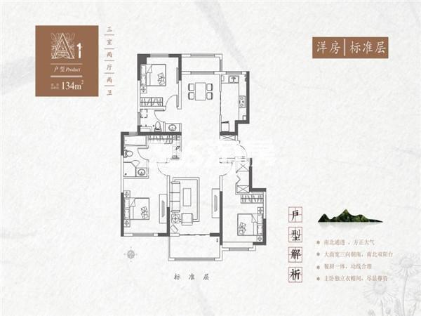 红星紫御半山A1洋房标准层3室2厅2卫1厨134平米