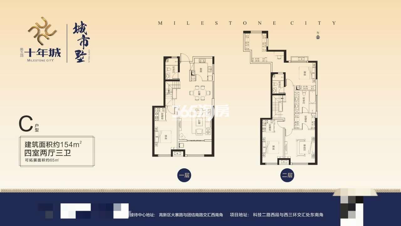 南飞鸿十年城5号楼复式C户型4室2厅1卫3厨154㎡