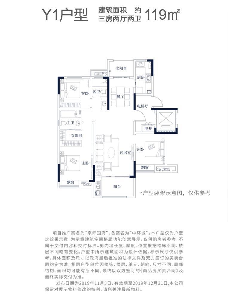 京师国府洋房Y1户型