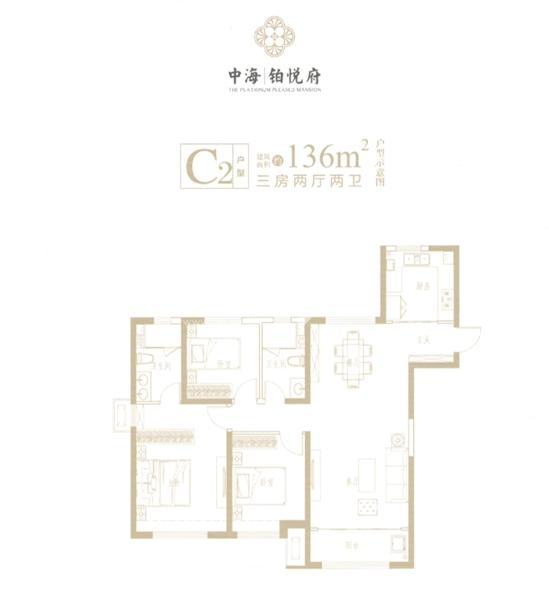 中海铂悦府C2户型(建面约136㎡)