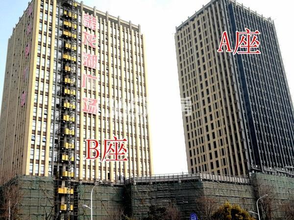 金龙湖广场公寓A、B座工地实景图2(2.26)