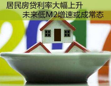 姜超:居民房贷利率大幅上升