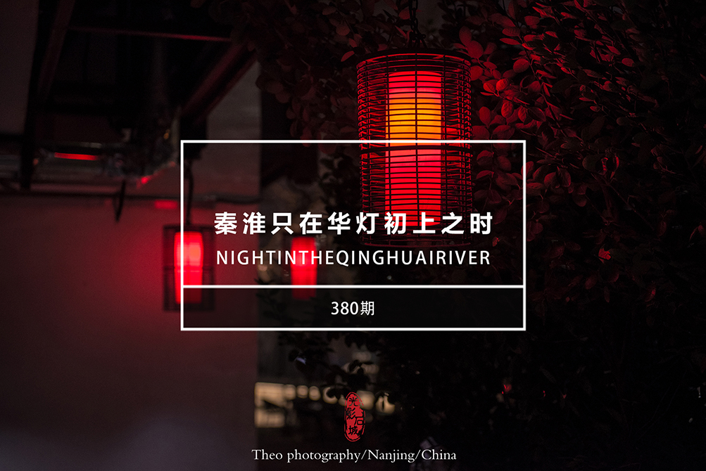 光影石城380:秦淮只在华灯初上之时