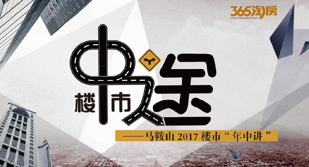 """【专题】楼市中途——马鞍山2017楼市""""年中讲"""""""