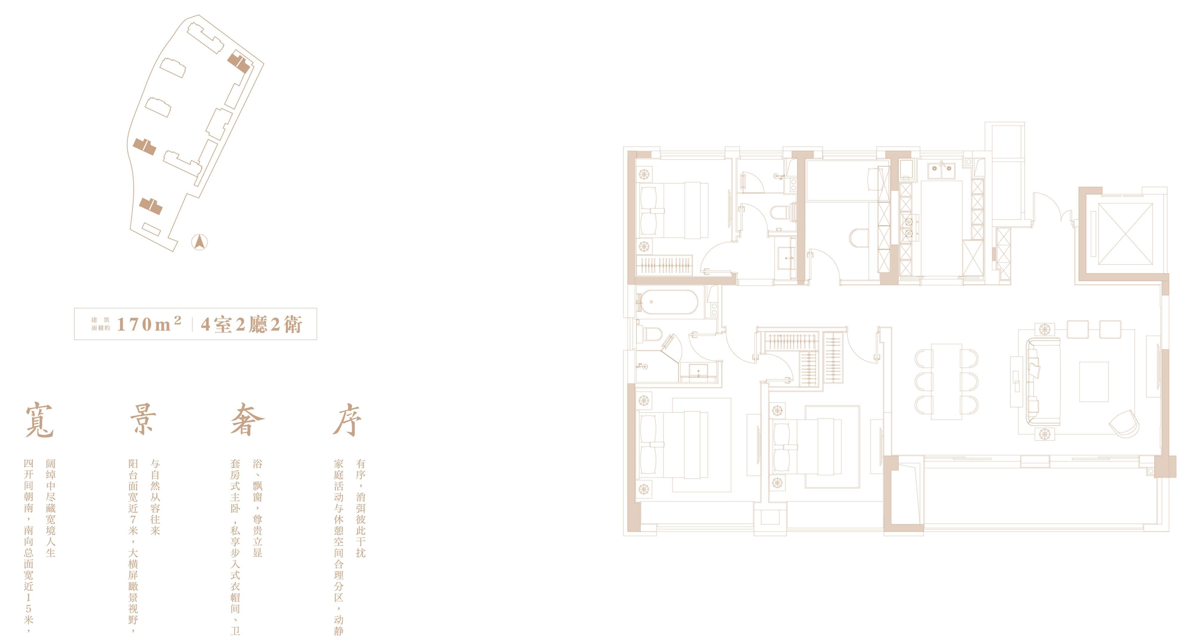 花语江南170㎡四室两厅两卫户型(1、3、7#)