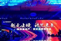 高清|中国铁建地产西安