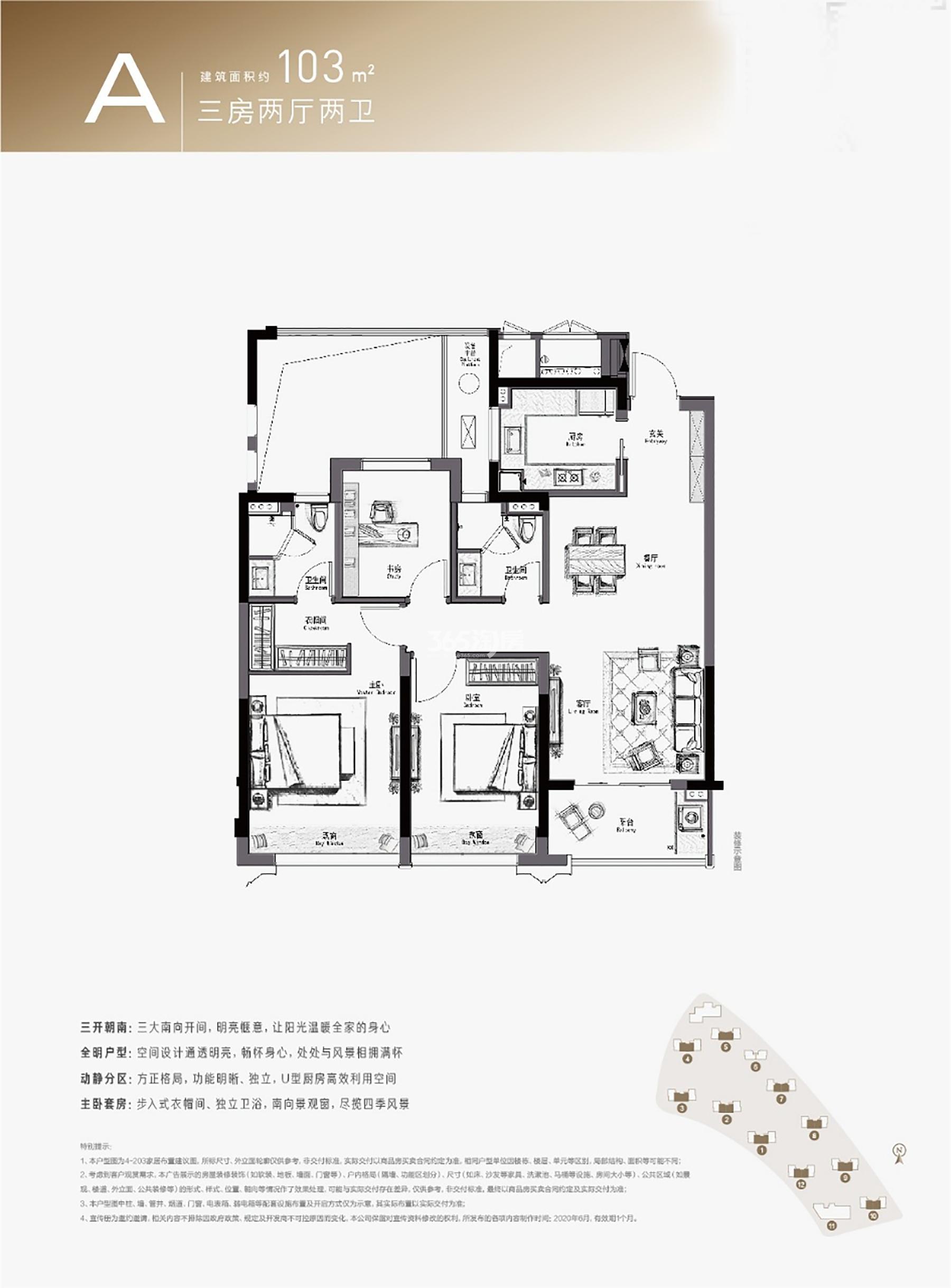 滨江君品名邸A户型103方1-5、7-10#