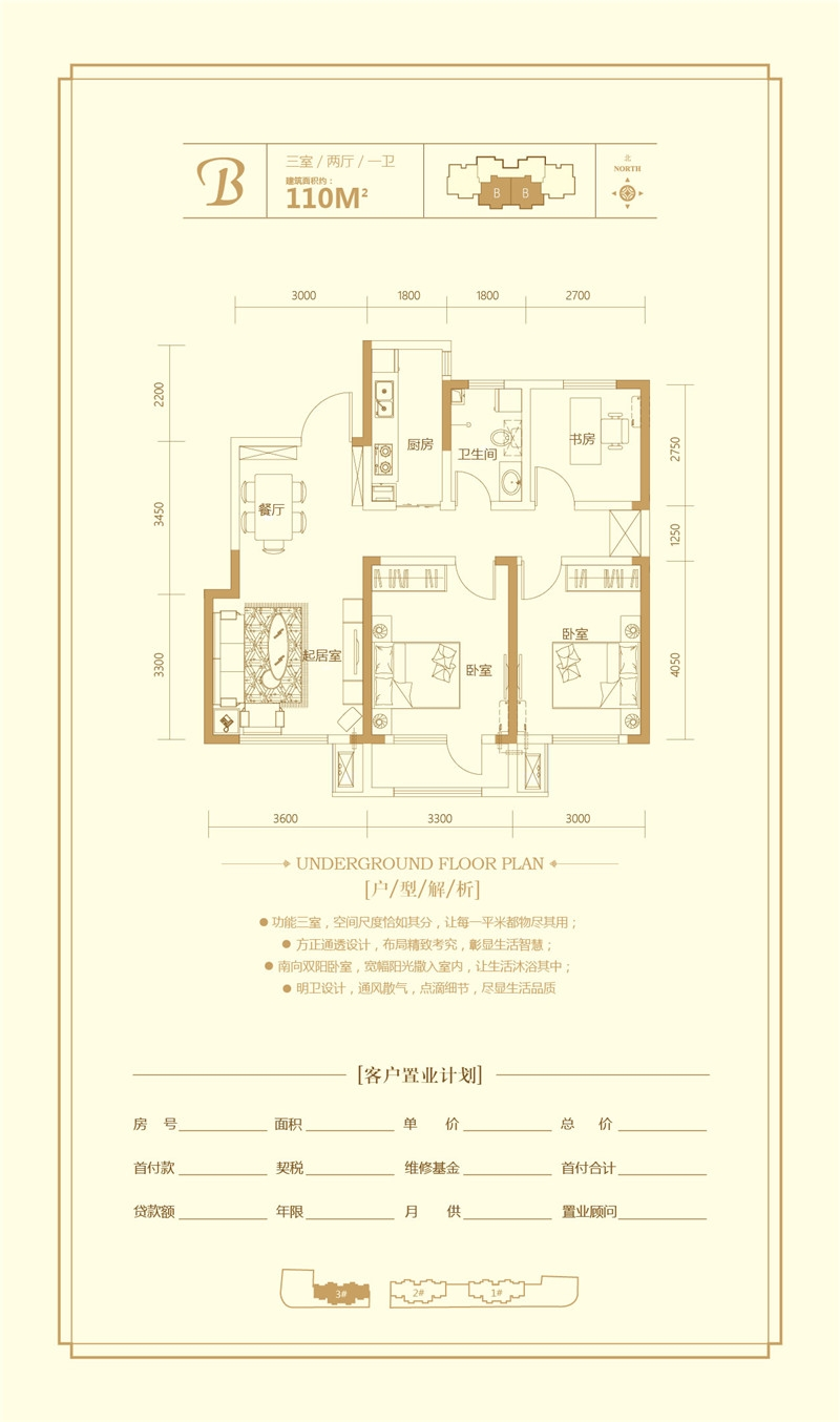 B户型110平米三室两厅一卫