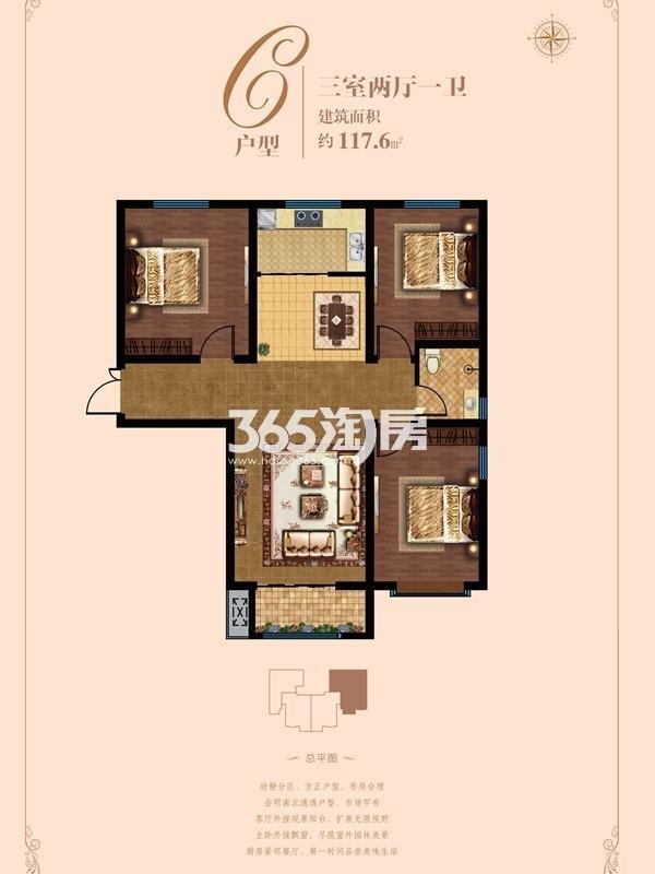 傲湖铂岸6A#三室两厅一卫117.6平米