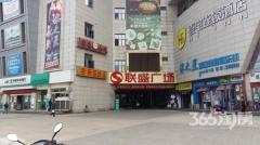 联盛商业广场