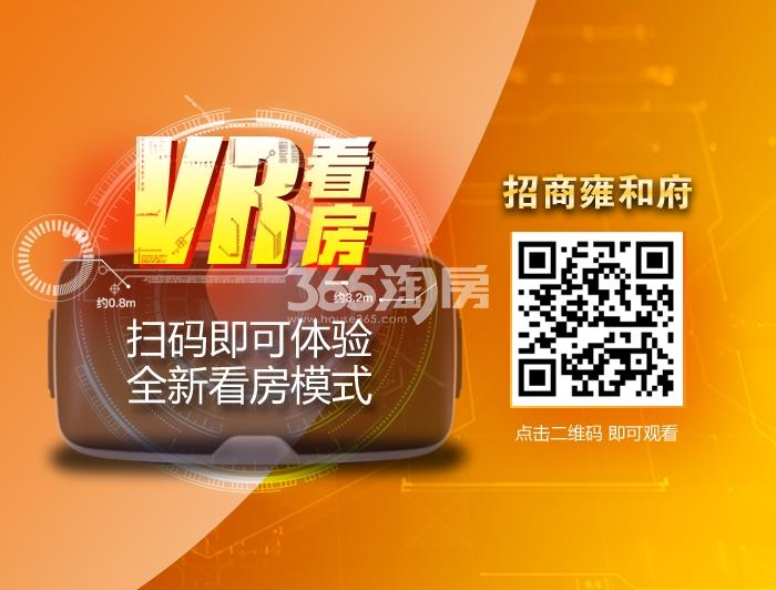 招商雍和府VR看房