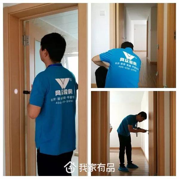 芜湖|我家有品|公益验房|免费验房|网众验房