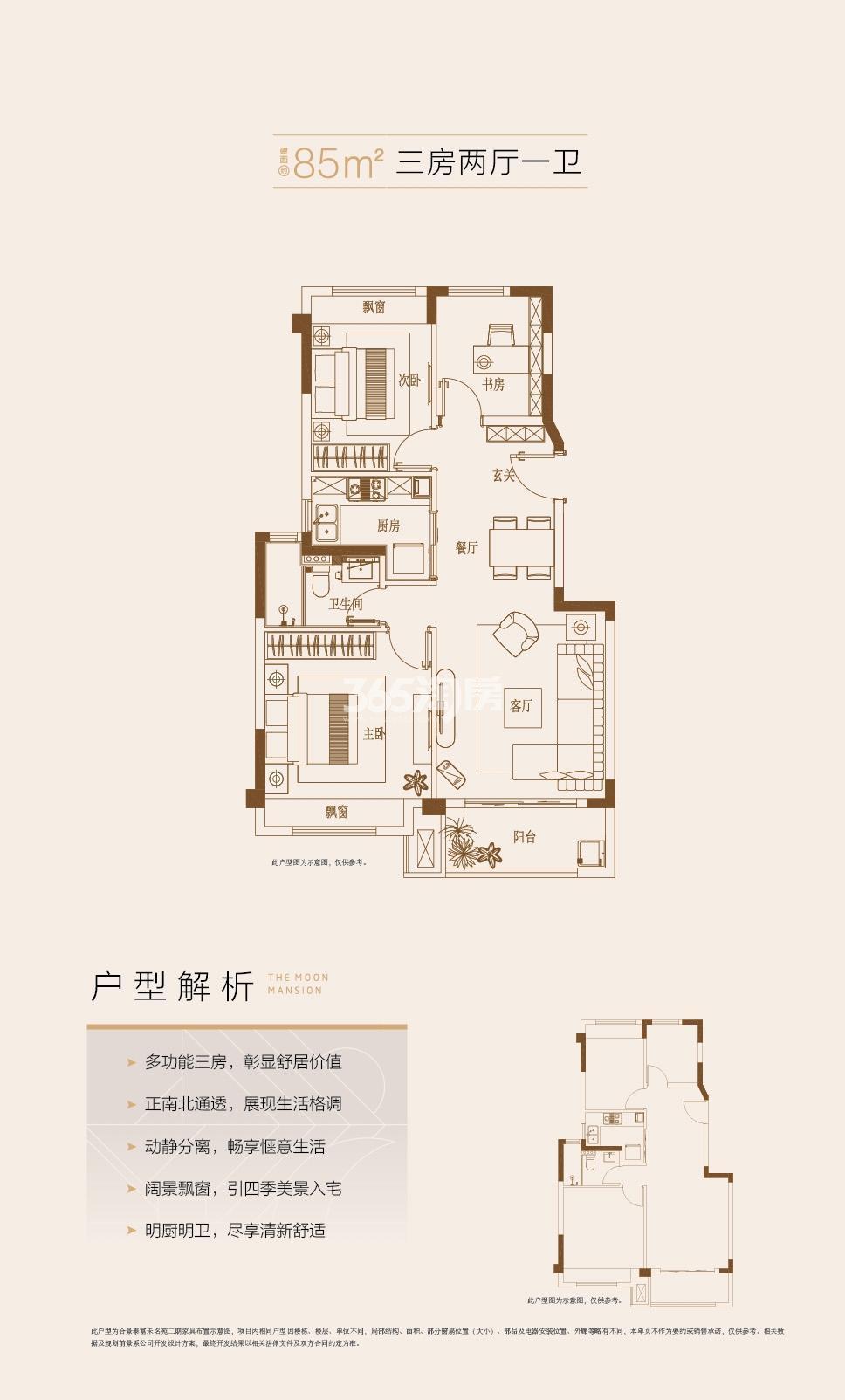 85平B户型三房两厅一卫