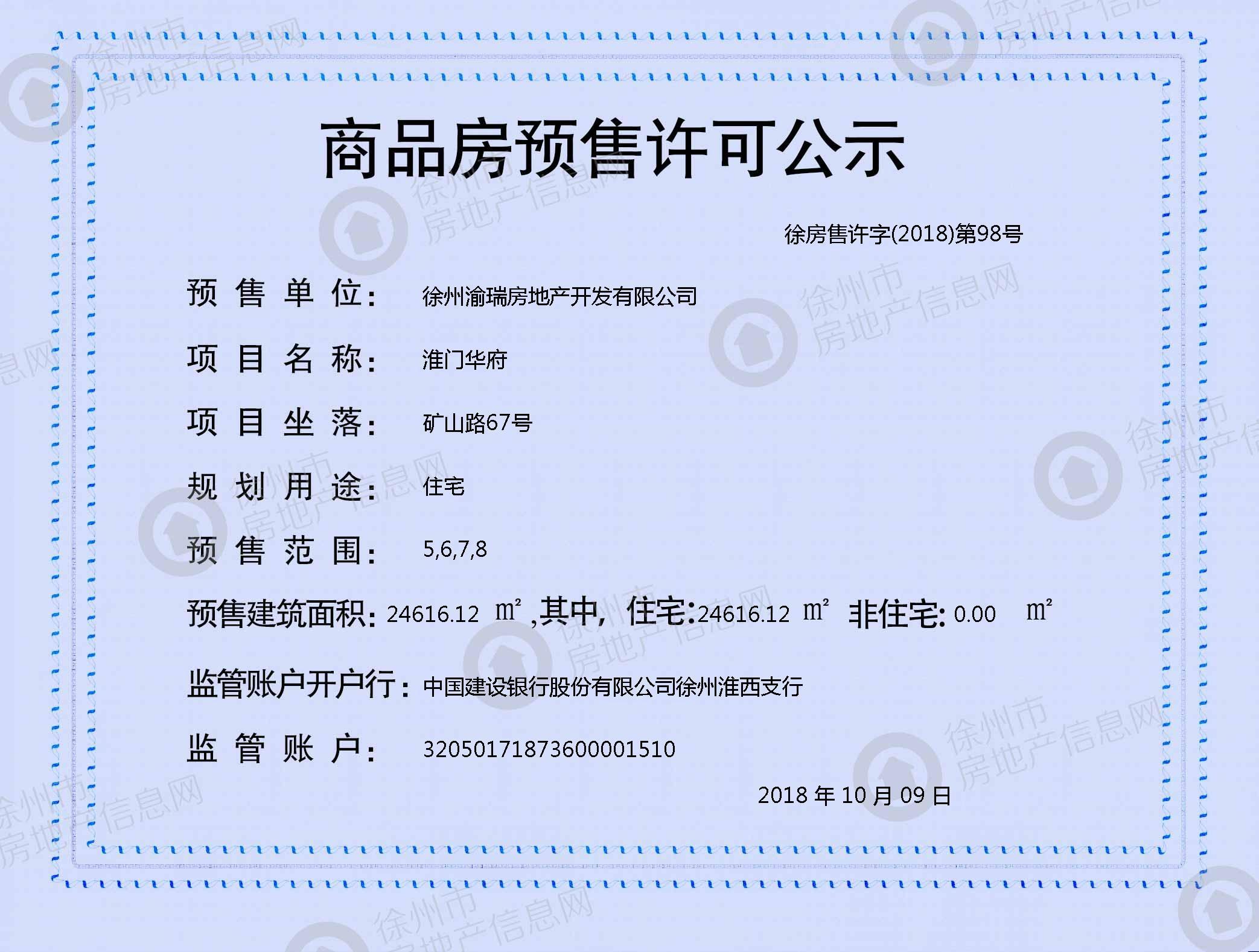 华宇九州府预售证