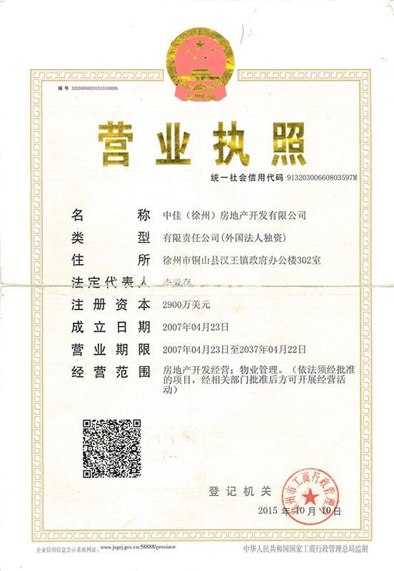 枫林学府营业执照