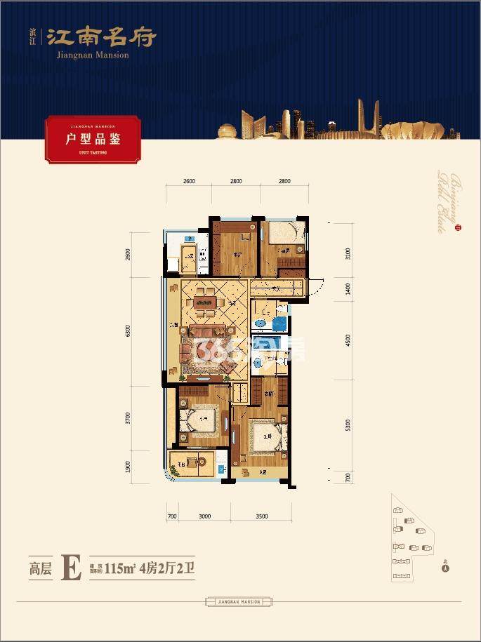 滨江江南名府E户型图高层115方(3、4、6-9#)