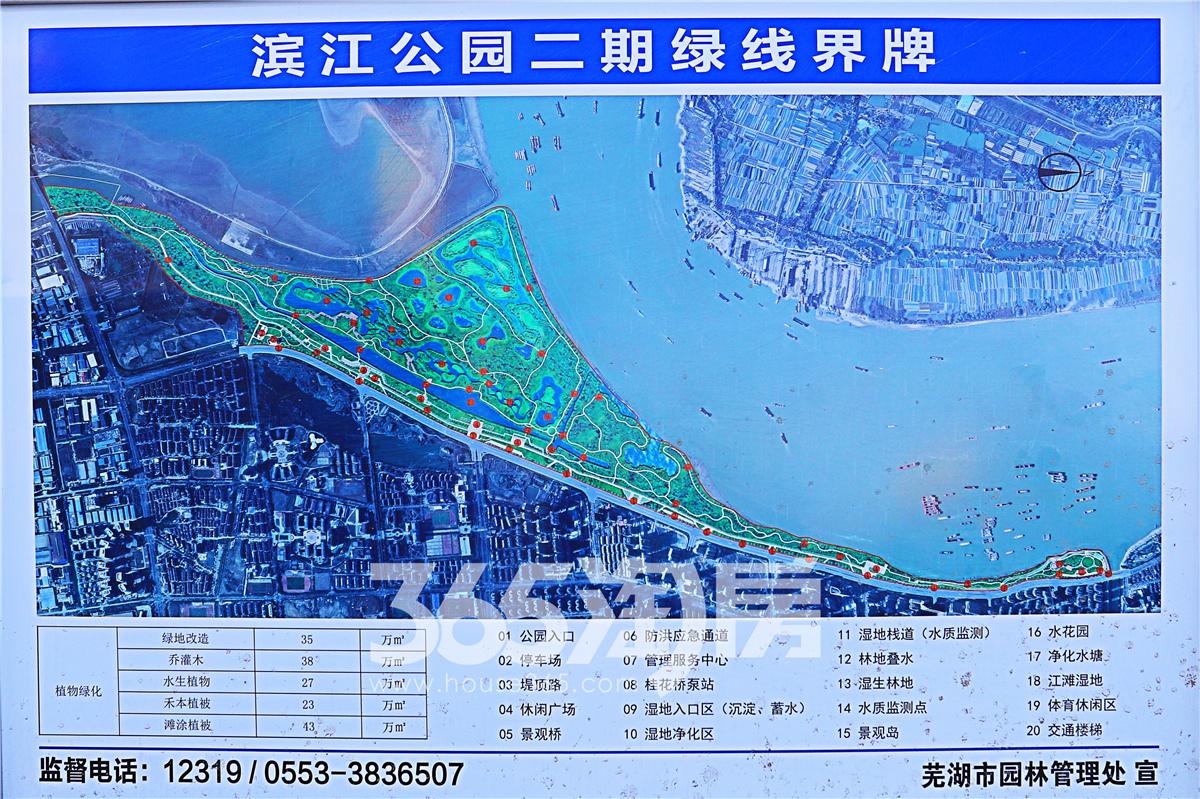 高清 芜湖滨江公园(二期)功能分区图出炉 最新工程进度曝光图片