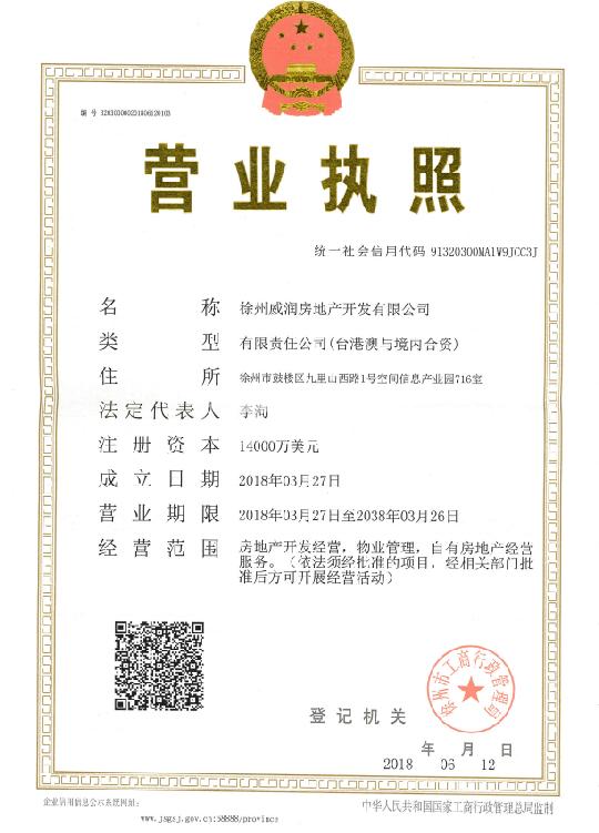 四季连城锦宸营业执照