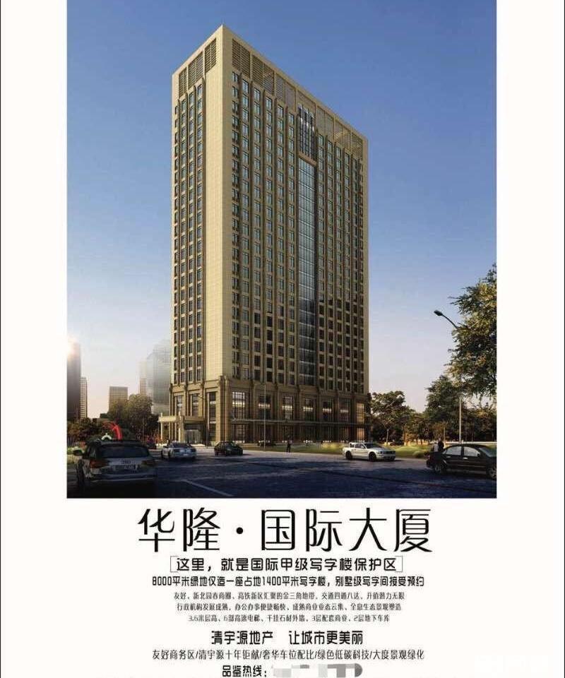 华隆国际大厦1200平米2017年可注册公司毛坯