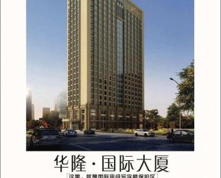 华隆国际大厦300平米2017年可注册公司简装