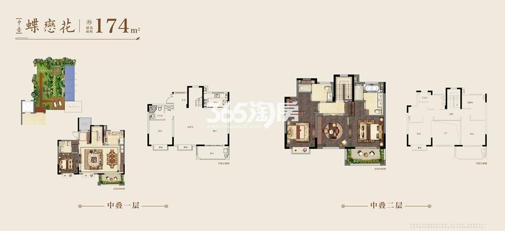 新城璞樾和山蝶恋花174㎡中叠户型图