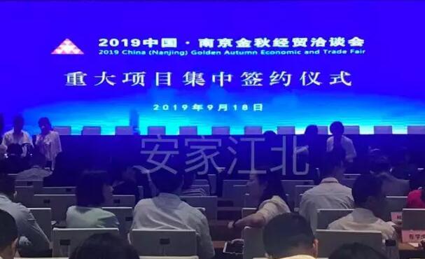59个重大项目签约!近2500亿投资!南京各区域最新发展红利曝光