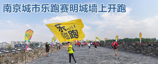 策划|与城共跑―南京城市乐跑赛明城墙上开跑