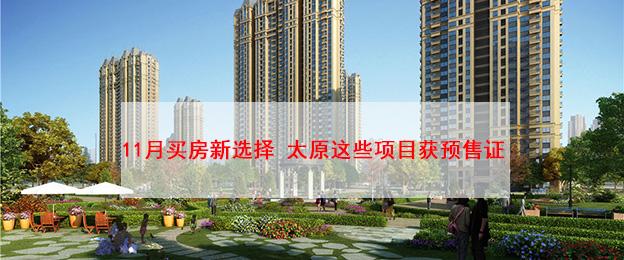 11月买房如何选择 太原这些项目新获预售证