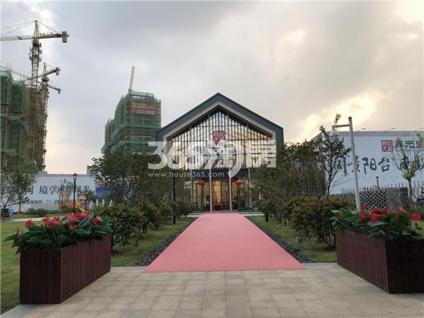 拓基・鼎元里 售楼部实景图 201809