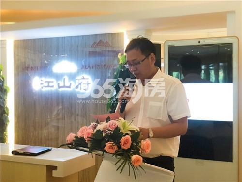 中南江山府临展中心开放领导致辞2018.09