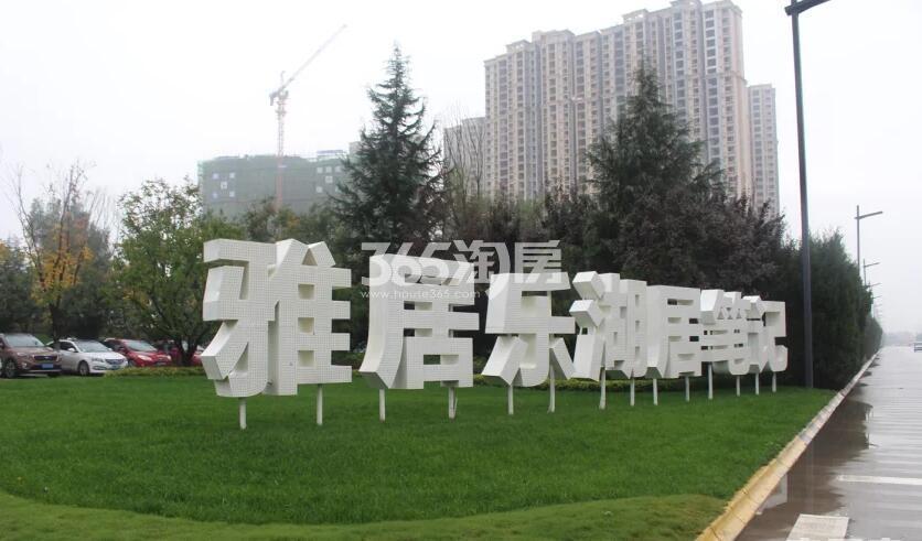 雅居乐湖居笔记营销中心园林实景(拍摄于20171011)