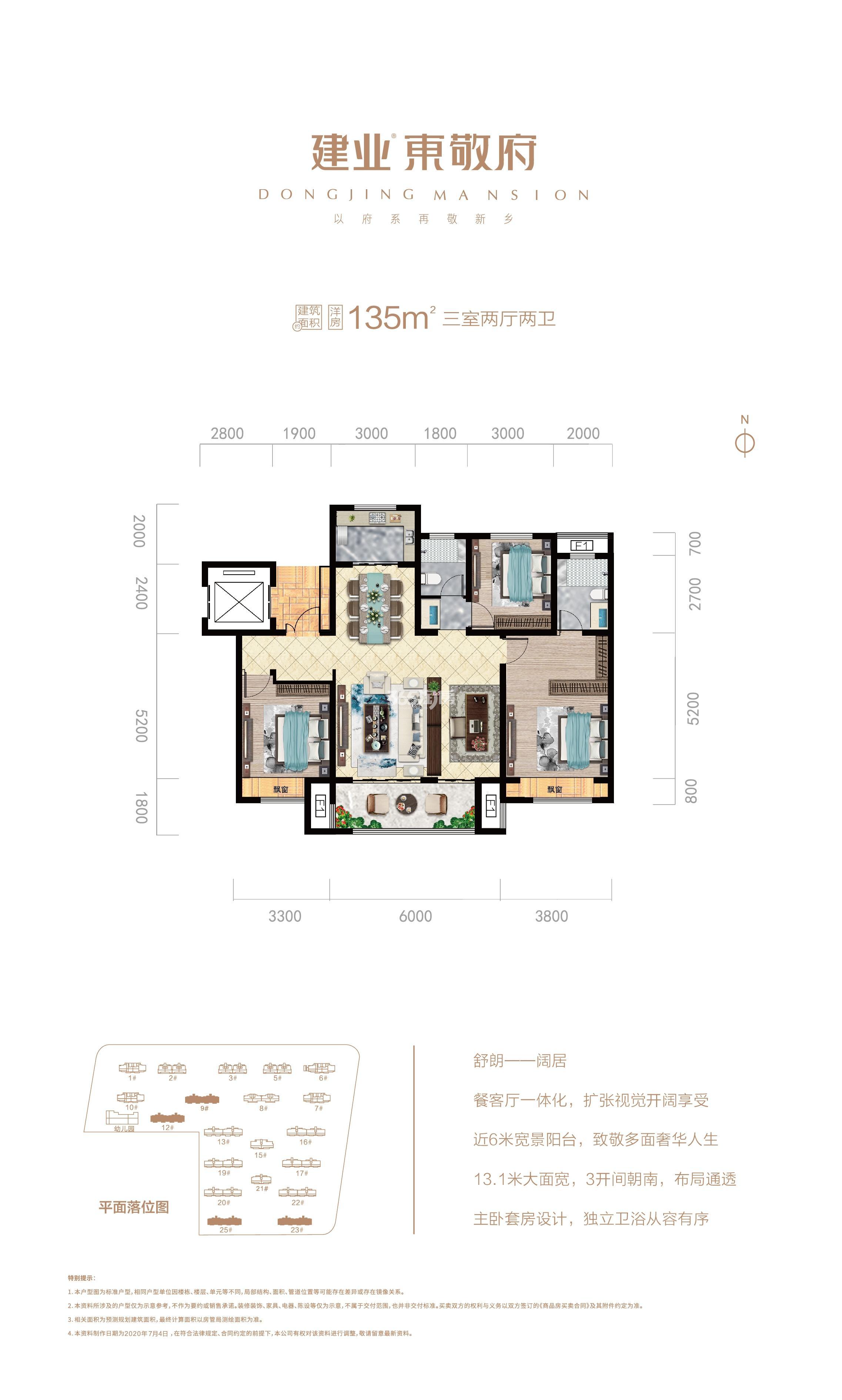 135㎡三室两厅两卫洋房