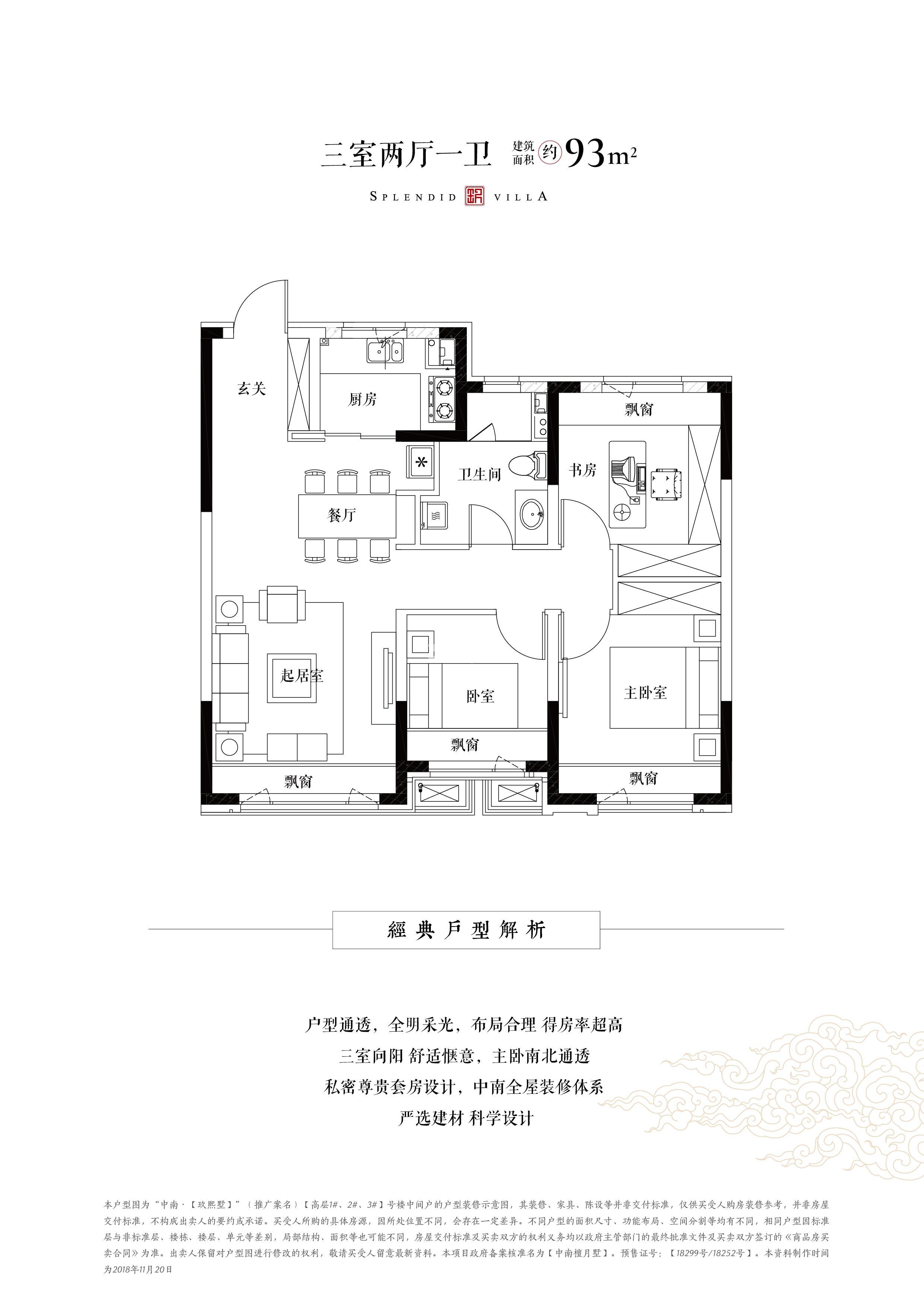中南玖熙墅高层93平