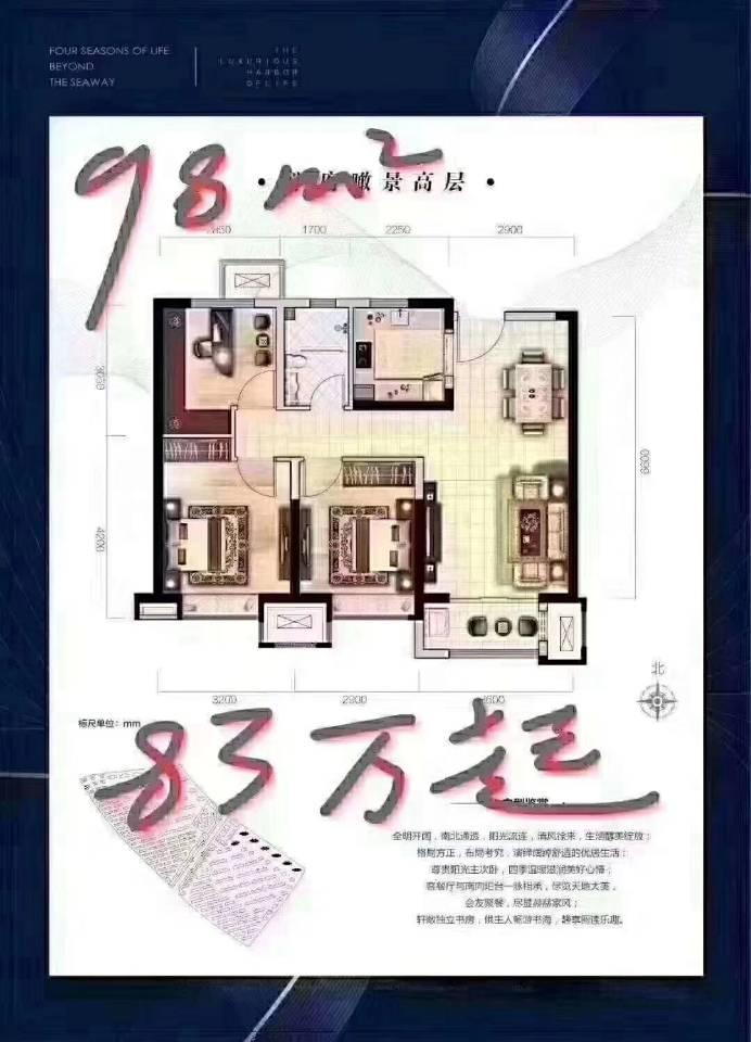 高层98平米 三室一厅一卫