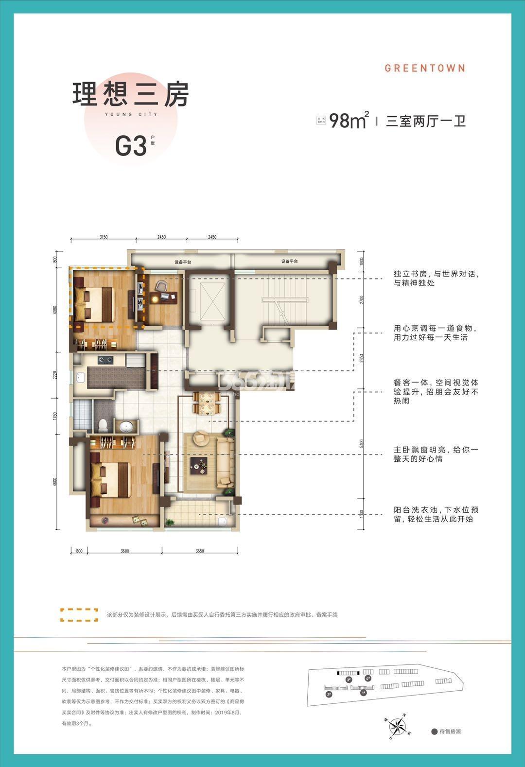 地铁绿城杨柳郡四期G3户型约98㎡(3#边套)