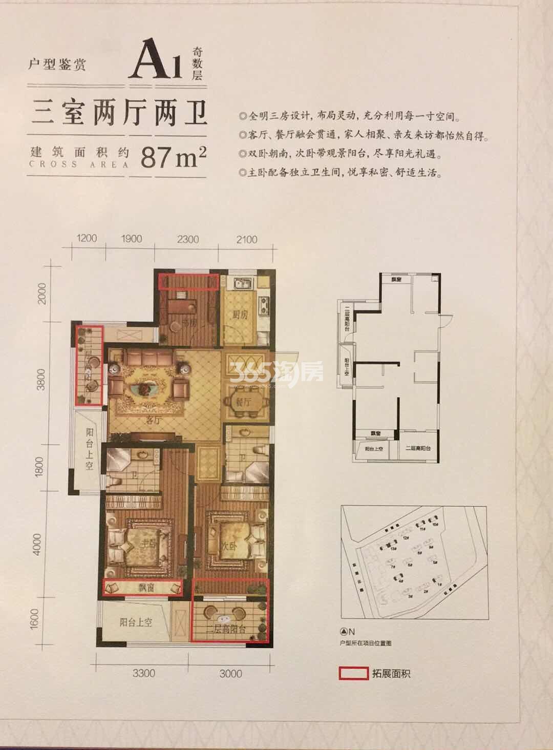 嘉丰万悦城二期1、4、10、11、13号楼87方户型