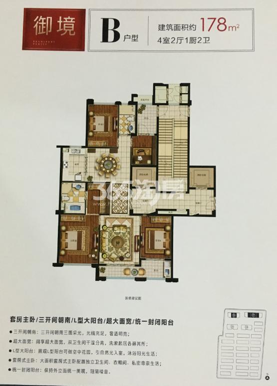 滨江春盛大江名筑B户型178方(26、27#)