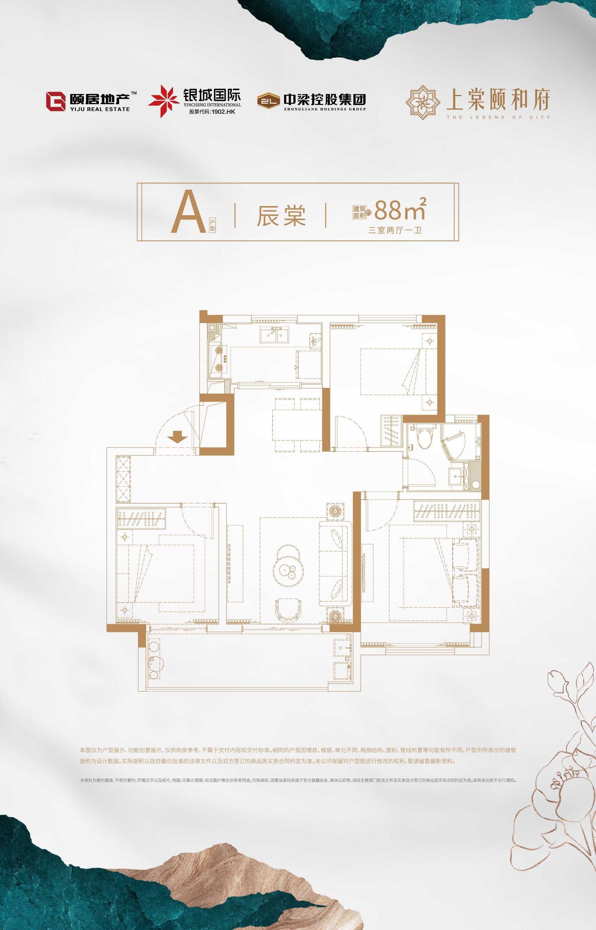 上棠颐和府户型图