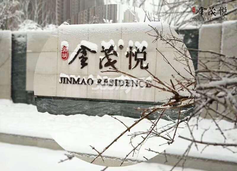 滨湖金茂悦售楼部外景实景图(2018.1.4)