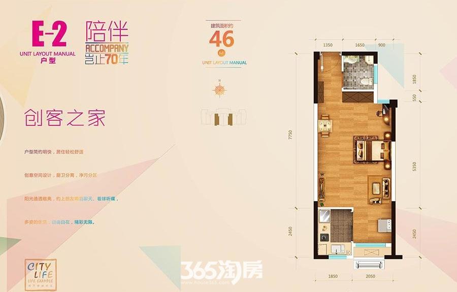 华邦观筑里公寓E2户型