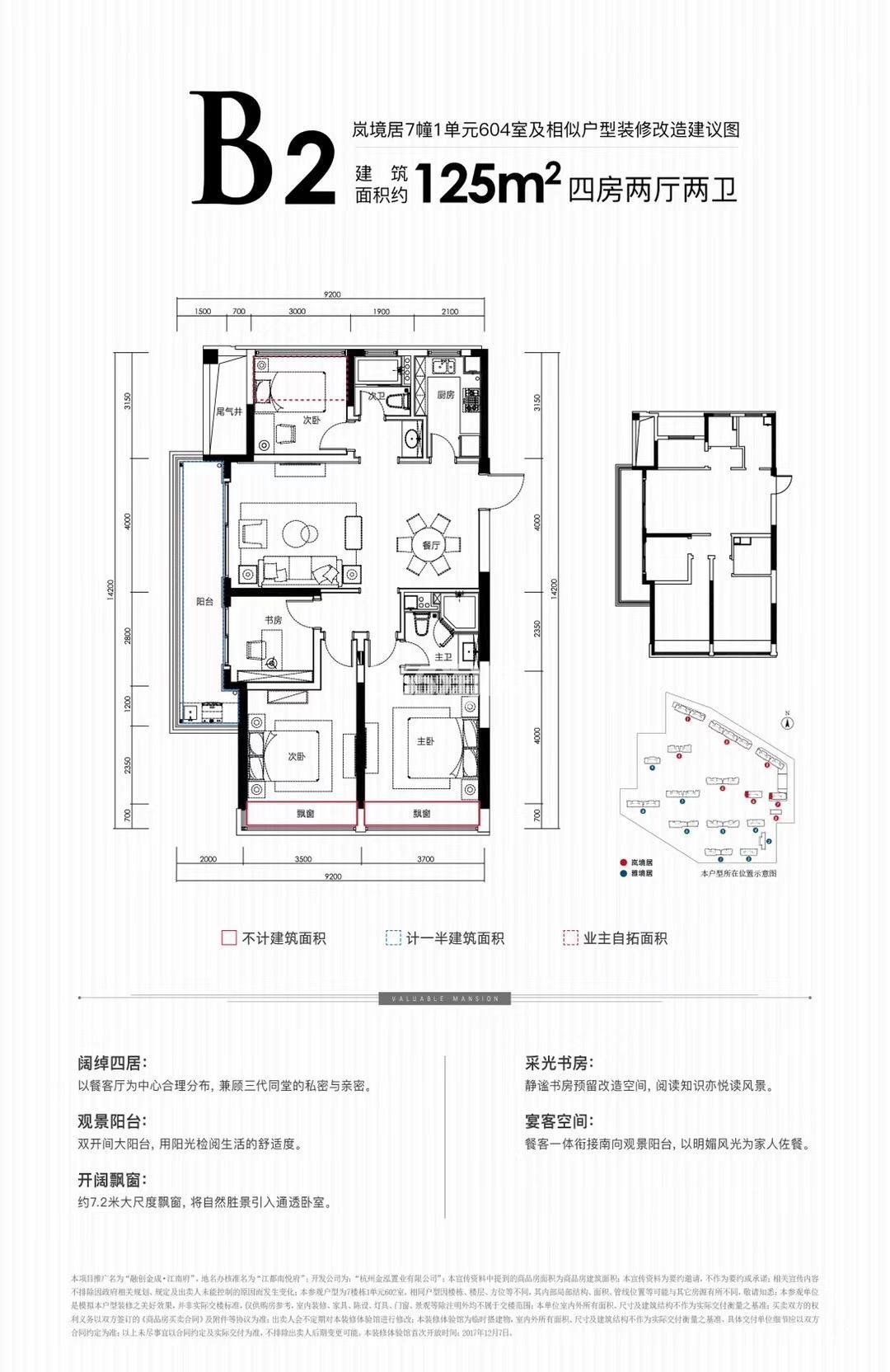 融创金成江南府6、7号楼B2户型125方