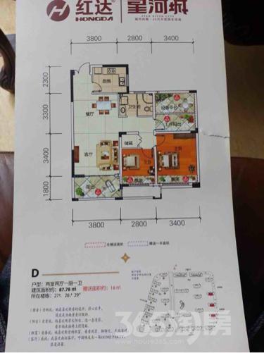 红达星河城3室2厅1卫105平米毛坯产权房2016年建满五年