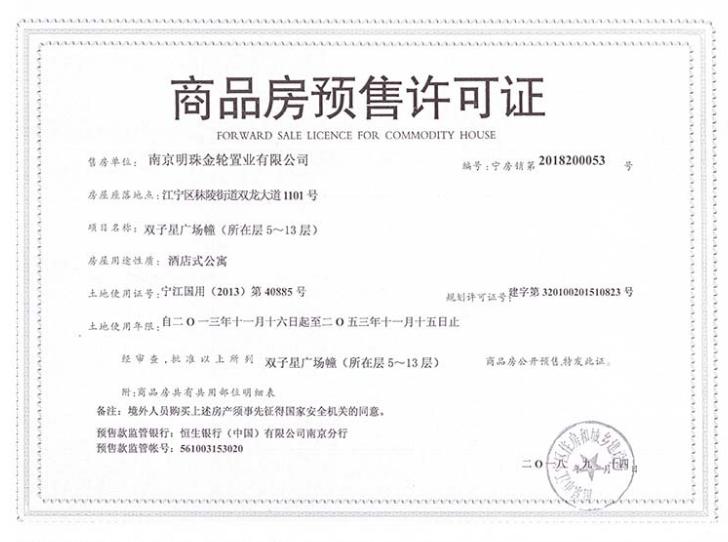 金轮双子星国际公寓销售证照