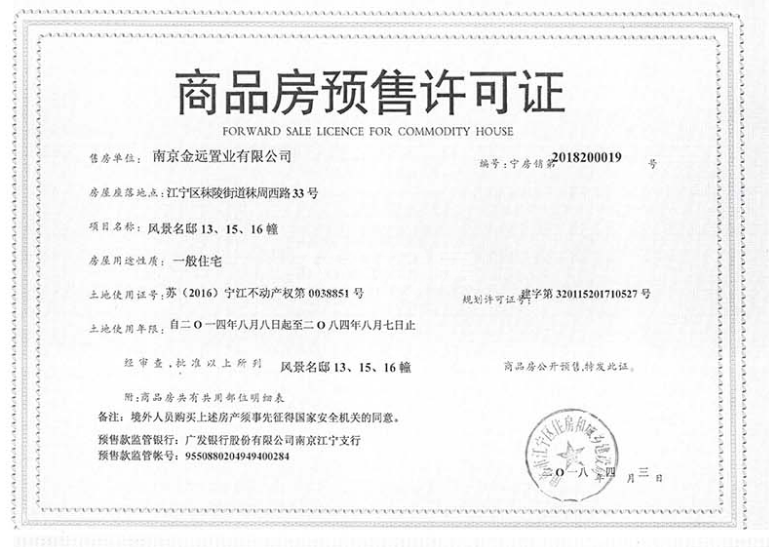 远洋山水销售证照
