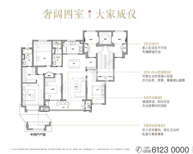 洋房约148㎡户型四室两厅两卫