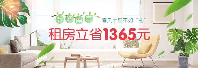 租房立省1365元
