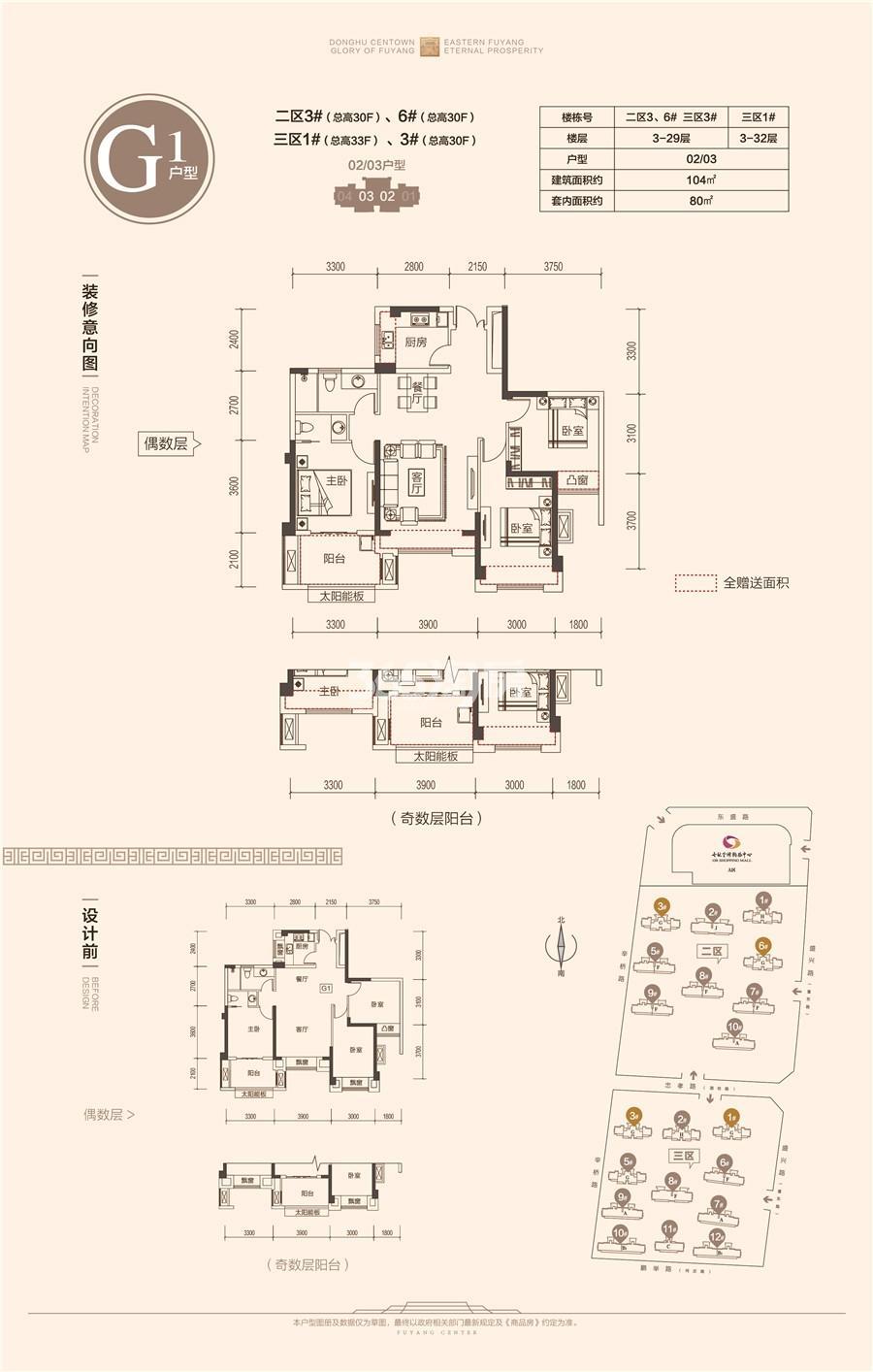 东湖世纪城G1户型