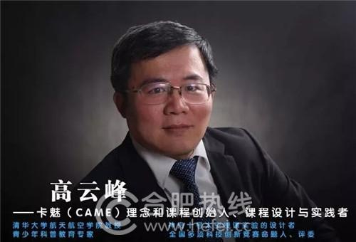 清华名家、太空教授第一人——高云峰