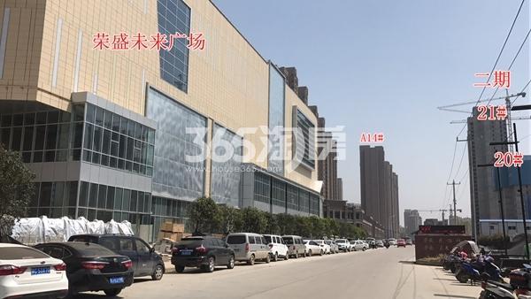 荣盛花语城商业-荣盛未来广场主体已完工 一期完工(4.17)