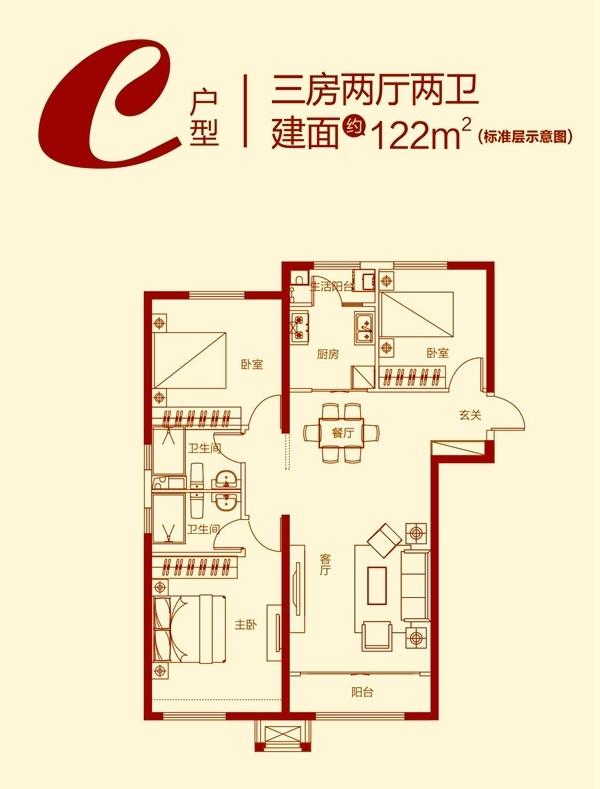 C户型 三室两厅两卫 122㎡